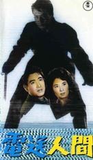 Denso Ningen - Japanese VHS cover (xs thumbnail)