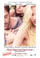 Vicky Cristina Barcelona - Russian Movie Poster (xs thumbnail)