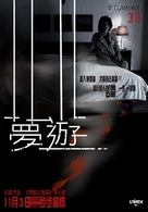 Meng you 3D - Hong Kong Movie Poster (xs thumbnail)