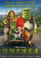 Shrek Forever After - Chinese Movie Poster (xs thumbnail)