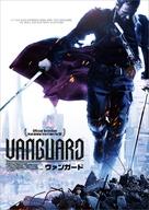 The Vanguard - Japanese Movie Cover (xs thumbnail)