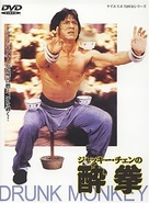 Drunken Master - Japanese Movie Cover (xs thumbnail)