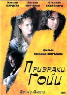 Goya's Ghosts - Russian DVD movie cover (xs thumbnail)
