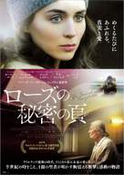 The Secret Scripture - Japanese Movie Poster (xs thumbnail)