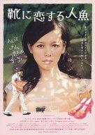 Renyu duoduo - Japanese poster (xs thumbnail)