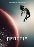 """The Expanse"" - Ukrainian Movie Poster (xs thumbnail)"