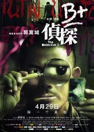 B+ jing taam - Chinese Movie Poster (xs thumbnail)
