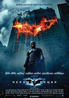 The Dark Knight - Bulgarian Movie Poster (xs thumbnail)