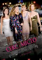 Sex and the City - Ukrainian Movie Poster (xs thumbnail)