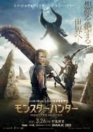 Monster Hunter - Japanese Movie Poster (xs thumbnail)