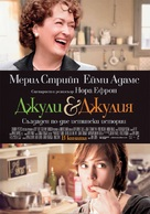 Julie & Julia - Bulgarian Movie Poster (xs thumbnail)