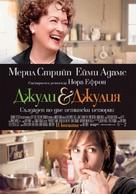 Julie & Julia - Bulgarian Movie Poster (xs thumbnail)