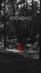 El cosmonauta - Russian Movie Poster (xs thumbnail)