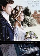 Byron - Russian DVD cover (xs thumbnail)