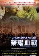 Szabadság, szerelem - Taiwanese Movie Poster (xs thumbnail)