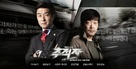 """The Chaser"" - South Korean Movie Poster (xs thumbnail)"