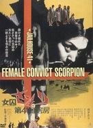 Joshuu sasori: Dai-41 zakkyo-bô - Japanese DVD cover (xs thumbnail)