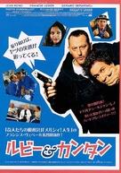 Tais-toi! - Japanese Movie Poster (xs thumbnail)