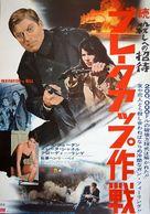 Agente segreto 777 - Invito ad uccidere - Japanese Movie Poster (xs thumbnail)