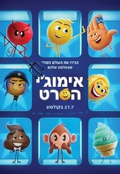 The Emoji Movie - Israeli Movie Poster (xs thumbnail)