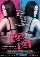 Girl$ - Hong Kong Movie Poster (xs thumbnail)