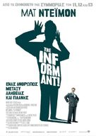 The Informant - Greek Movie Poster (xs thumbnail)