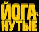 Yoga Hosers - Russian Logo (xs thumbnail)