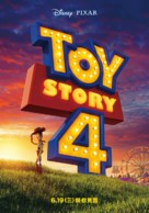 Toy Story 4 - Chinese Movie Poster (xs thumbnail)