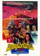 """The Martian Chronicles"" - Thai Movie Poster (xs thumbnail)"