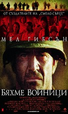 We Were Soldiers - Bulgarian Movie Poster (xs thumbnail)