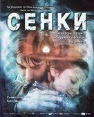 Senki - Bulgarian poster (xs thumbnail)