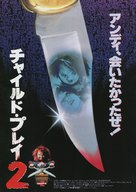 Child's Play 2 - Japanese Movie Poster (xs thumbnail)