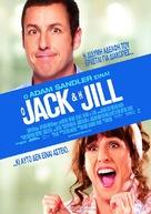 Jack and Jill - Greek Movie Poster (xs thumbnail)