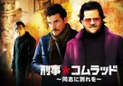 """Comrade Detective"" - Japanese Movie Poster (xs thumbnail)"