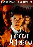 The Devil's Advocate - Ukrainian poster (xs thumbnail)