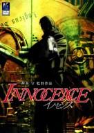 Innocence - Japanese DVD cover (xs thumbnail)