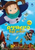 Yonayona pengin - Israeli Movie Poster (xs thumbnail)