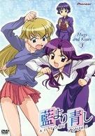 """Ai yori aoshi"" - Movie Cover (xs thumbnail)"