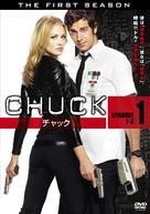 """Chuck"" - Japanese DVD movie cover (xs thumbnail)"