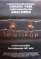 Komodo - Thai Movie Poster (xs thumbnail)