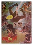 Primitif - Thai Movie Poster (xs thumbnail)