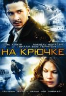 Eagle Eye - Russian Movie Cover (xs thumbnail)