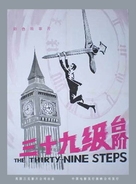 The Thirty Nine Steps - Chinese Movie Poster (xs thumbnail)