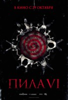 Saw VI - Russian Movie Poster (xs thumbnail)