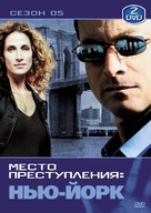 """CSI: NY"" - Russian DVD cover (xs thumbnail)"
