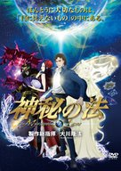 Shinpi no hô - Japanese DVD movie cover (xs thumbnail)