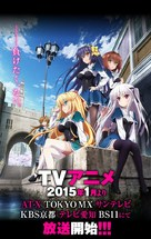 """Absolute Duo"" - Japanese Movie Poster (xs thumbnail)"