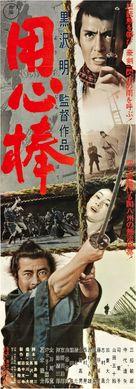 Yojimbo - Japanese Movie Poster (xs thumbnail)