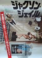 Jackson County Jail - Japanese Movie Poster (xs thumbnail)