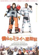 Be Kind Rewind - Japanese Movie Poster (xs thumbnail)
